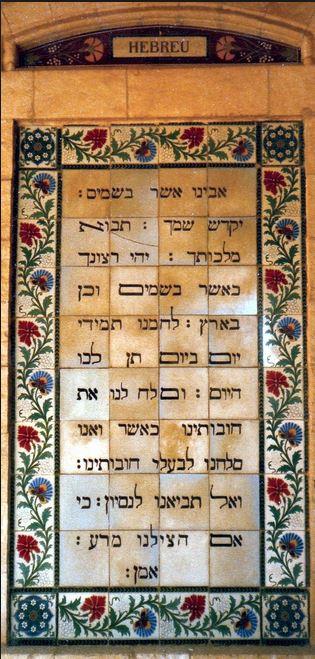 Notre Père en hébreu